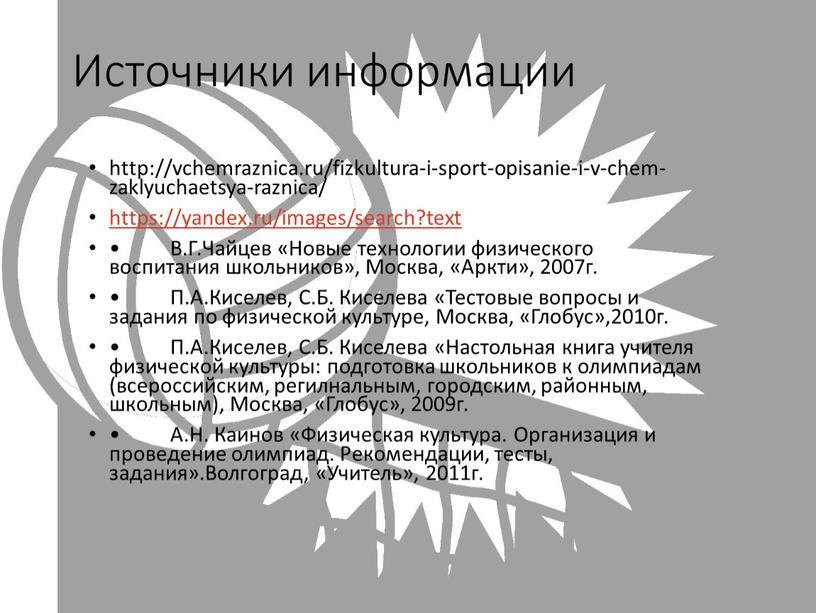 В.Г.Чайцев «Новые технологии физического воспитания школьников»,