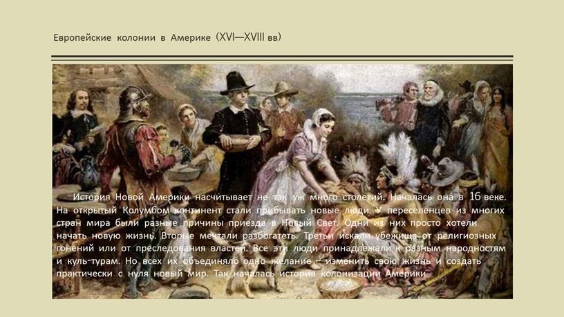 Европейские колонии в Америке (XVI—XVIII вв)