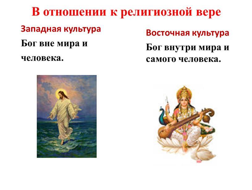 В отношении к религиозной вере