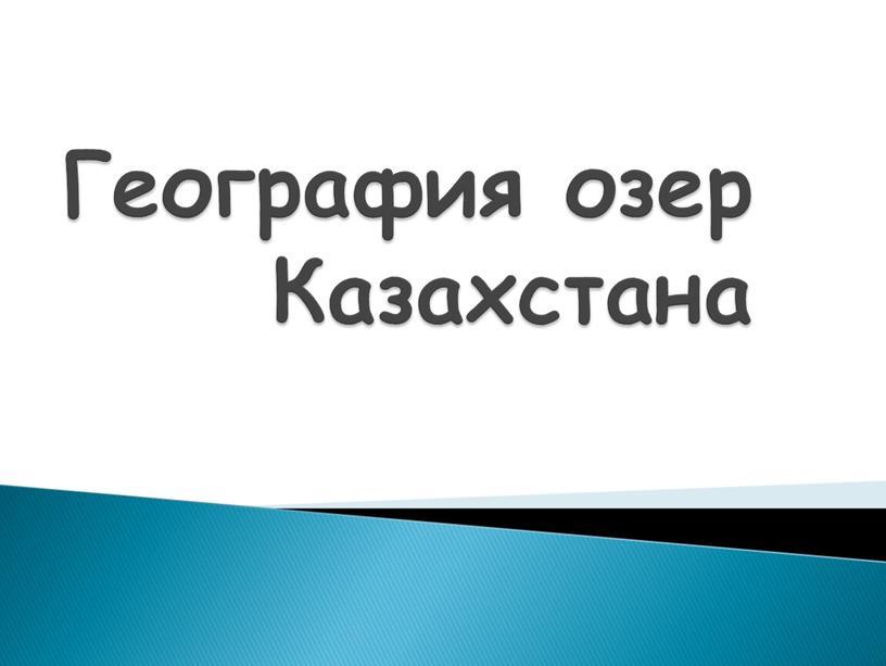 География озер Казахстана