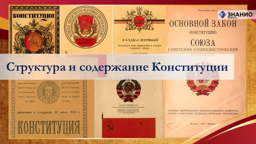 Структура и содержание Конституции