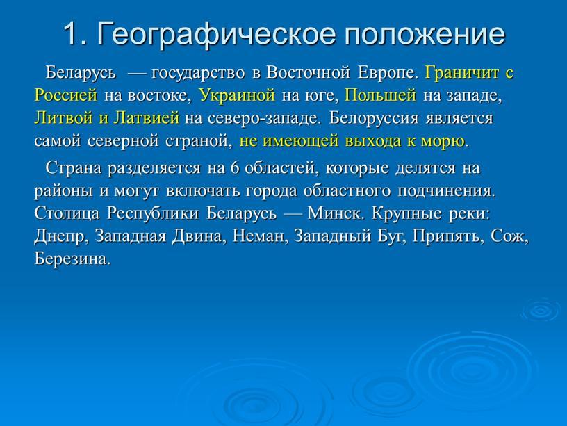 Географическое положение Беларусь — государство в