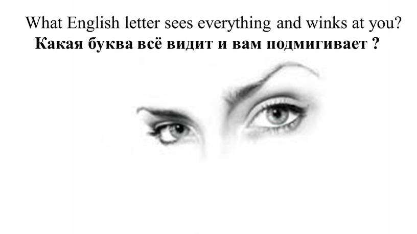 What English letter sees everything and winks at you?
