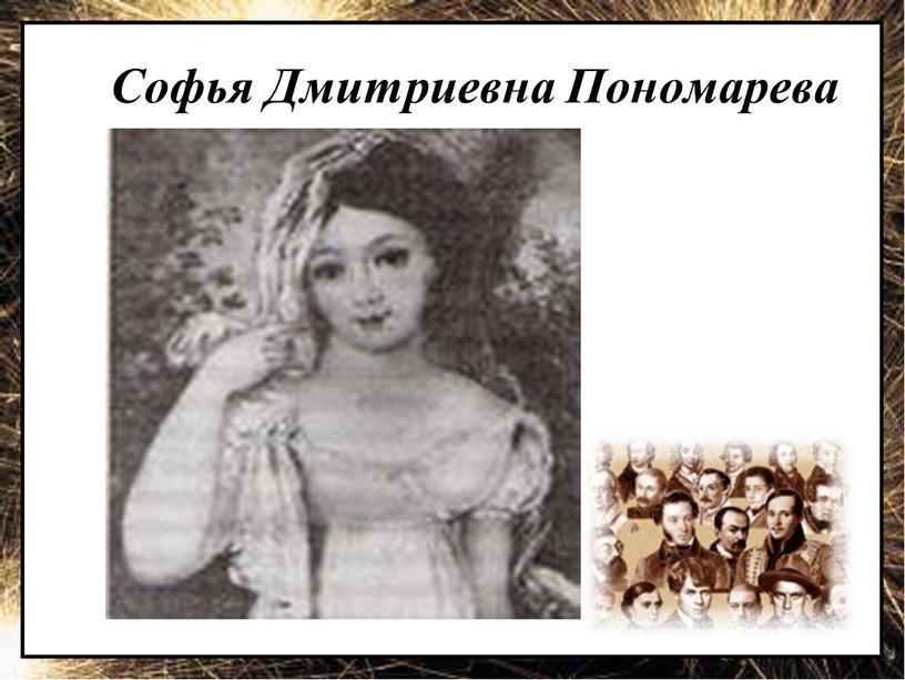Софья Дмитриевна Пономарева