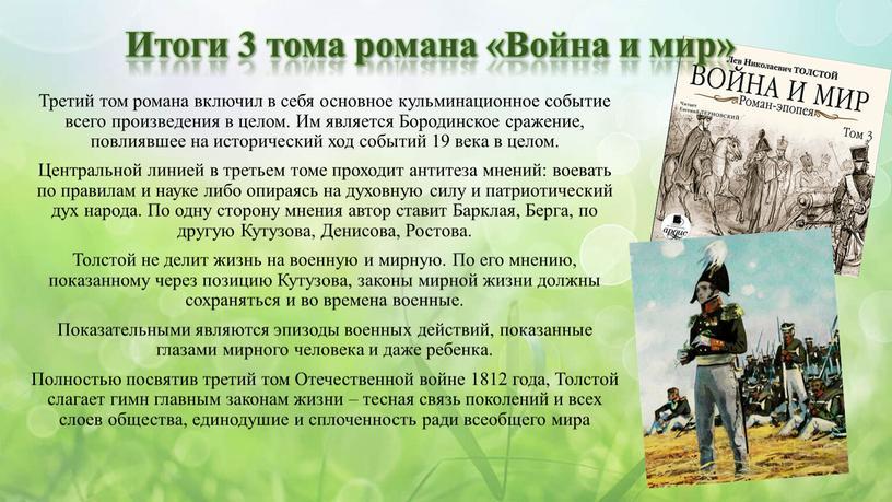 Итоги 3 тома романа «Война и мир»