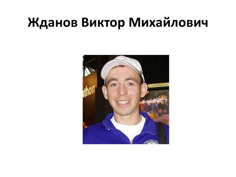 Жданов Виктор Михайлович
