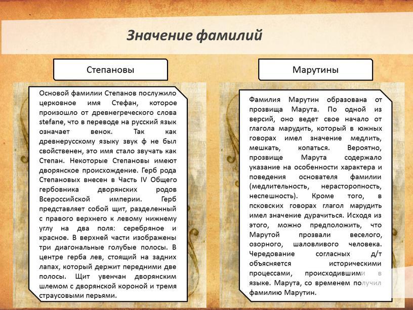 Значение фамилий Марутины 9 Степановы