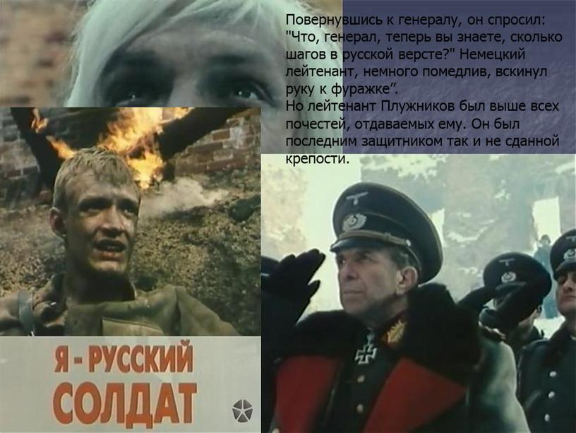 """Повернувшись к генералу, он спросил: """"Что, генерал, теперь вы знаете, сколько шагов в русской версте?"""""""