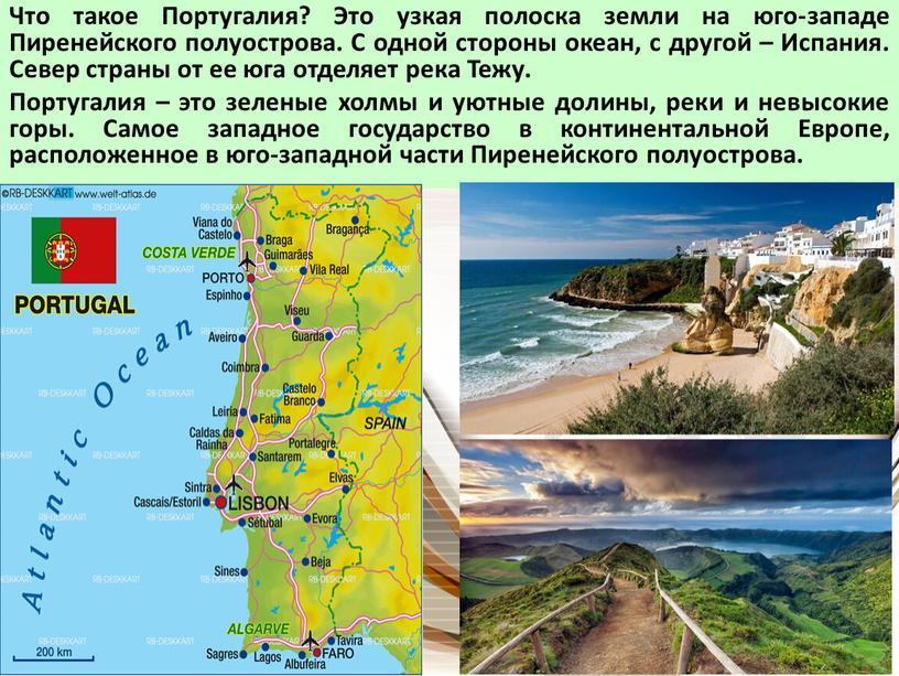 Что такое Португалия? Это узкая полоска земли на юго-западе