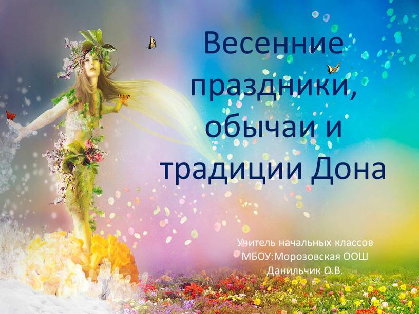 Весенние праздники, обычаи и традиции