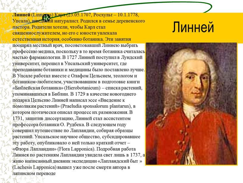 Линней (Linnaeus) Карл (23.05