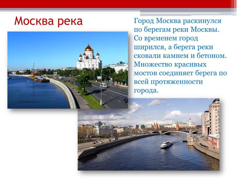 Москва река Город Москва раскинулся по берегам реки