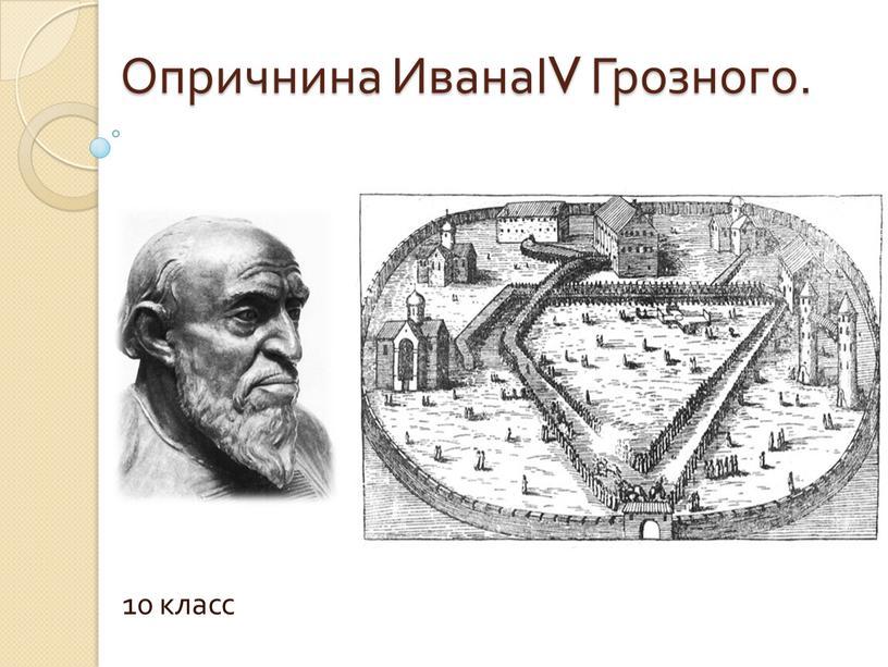 Опричнина ИванаΙV Грозного. 10 класс
