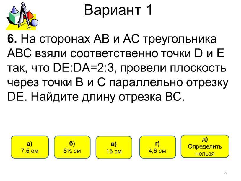 Вариант 1 д) Определить нельзя а) 7,5 см б) 8⅓ см в) 15 см 6