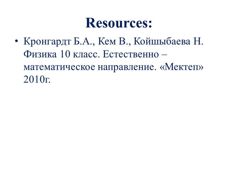 Resources: Кронгардт Б.А., Кем