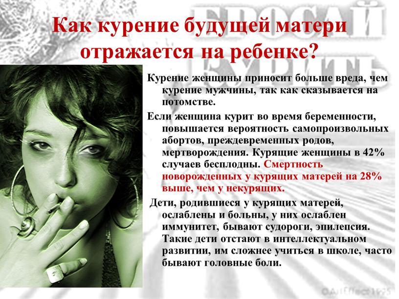 Как курение будущей матери отражается на ребенке?