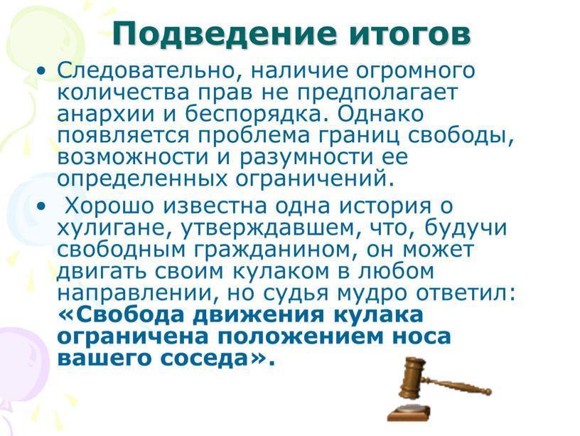 Подведение итогов Следовательно, наличие огромного количества прав не предполагает анархии и беспорядка
