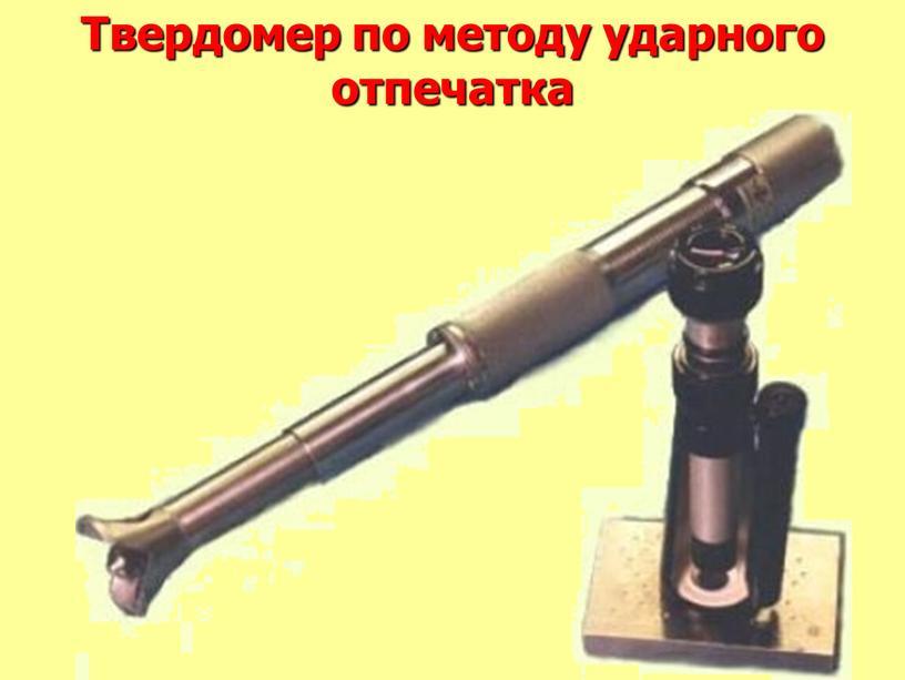 Твердомер по методу ударного отпечатка