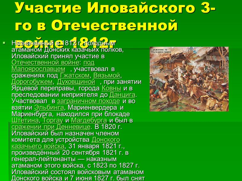 Участие Иловайского 3-го в Отечественной войне 1812г