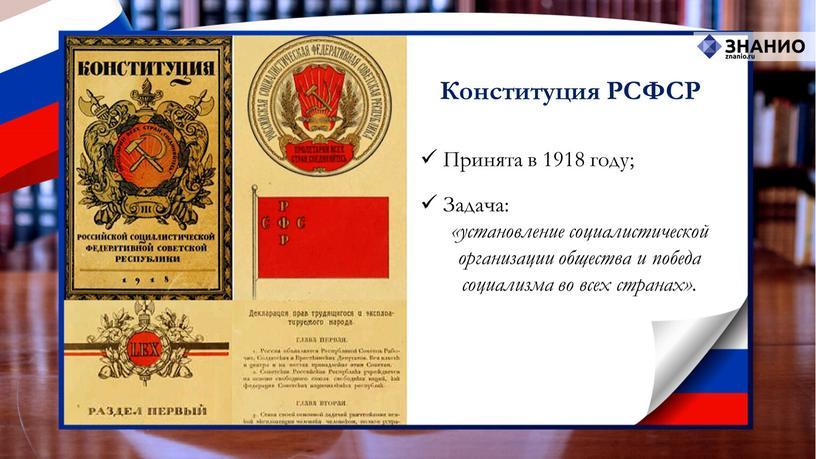 Конституция РСФСР Принята в 1918 году;