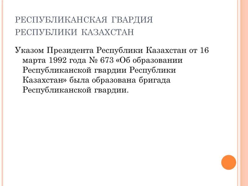 Указом Президента Республики Казахстан от 16 марта 1992 года № 673 «Об образовании