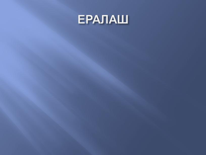 ЕРАЛАШ