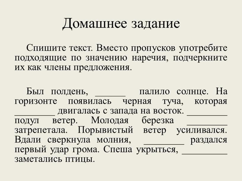 Домашнее задание Спишите текст