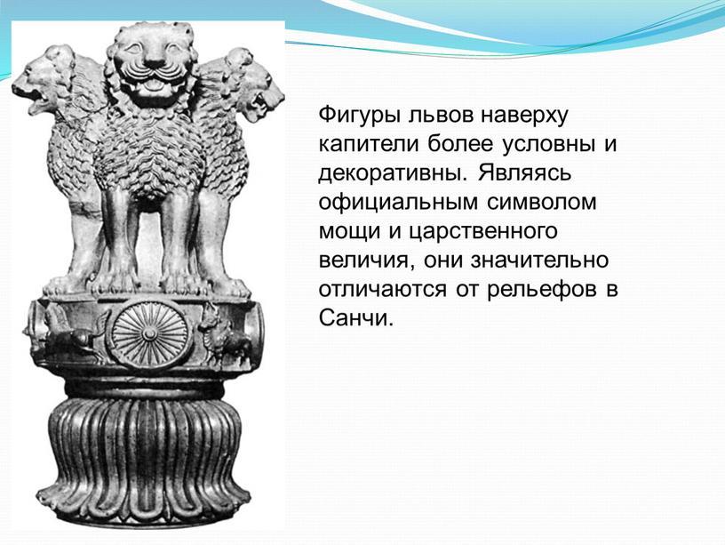 Фигуры львов наверху капители более условны и декоративны