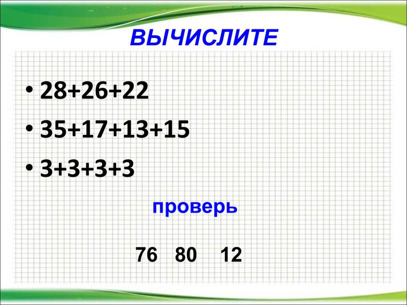 ВЫЧИСЛИТЕ 28+26+22 35+17+13+15 3+3+3+3 проверь 76 80 12