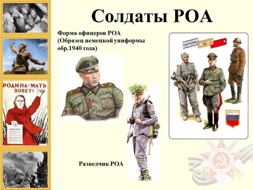 Солдаты РОА Форма офицеров РОА (Образец немецкой униформы обр