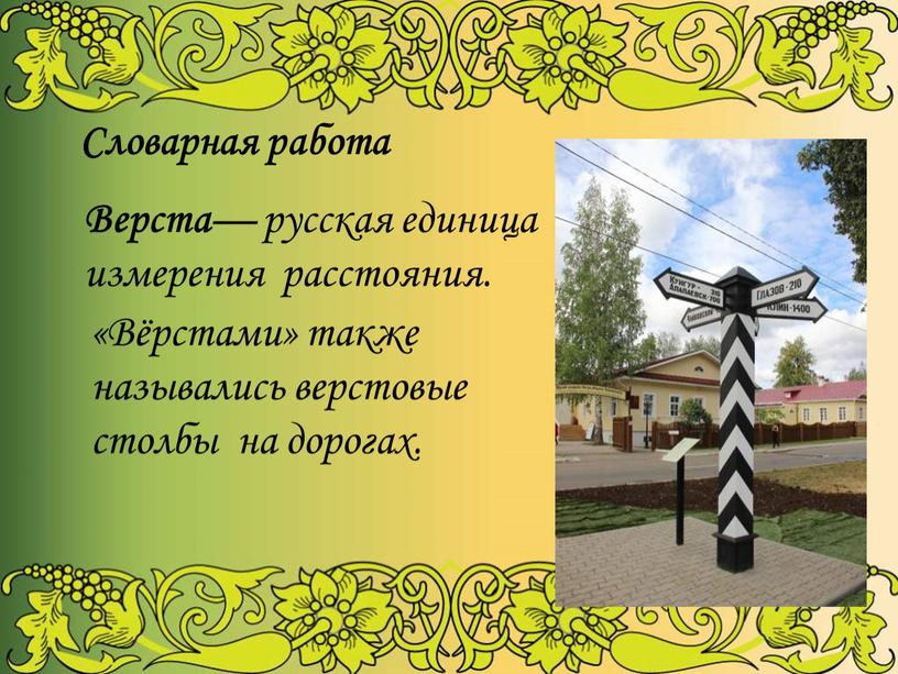 Словарная работа Верста — русская единица измерения расстояния