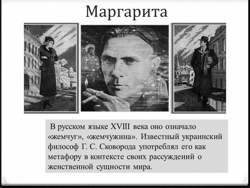 Маргарита В русском языке XVIII века оно означало «жемчуг», «жемчужина»