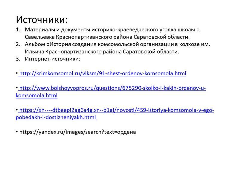 Источники: Материалы и документы историко-краеведческого уголка школы с