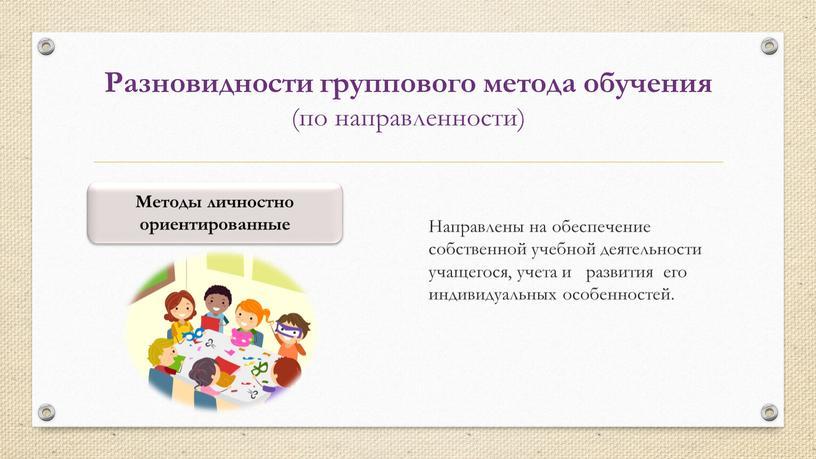 Разновидности группового метода обучения (по направленности)