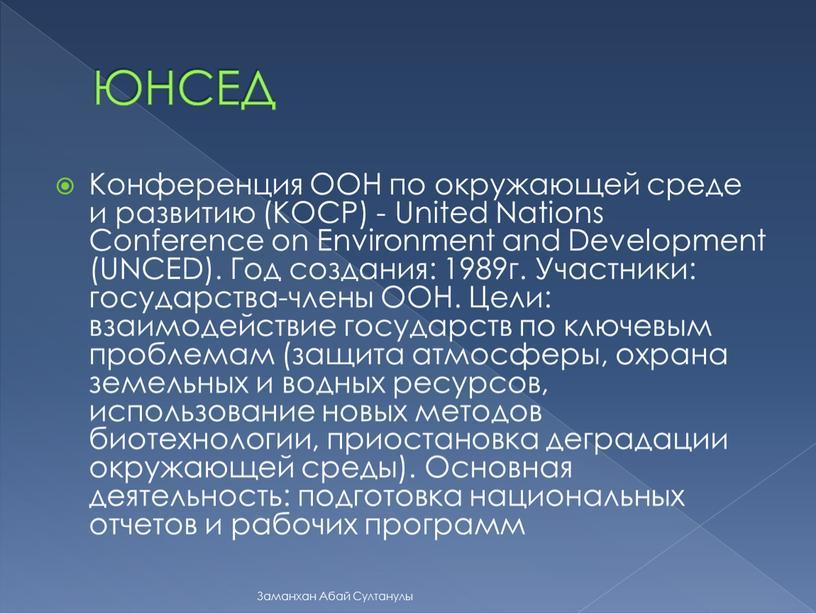 ЮНСЕД Конференция ООН по окружающей среде и развитию (КОСР) -
