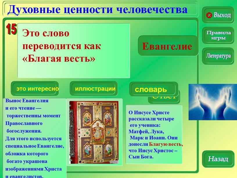 Выход Правила игры Назад Духовные ценности человечества