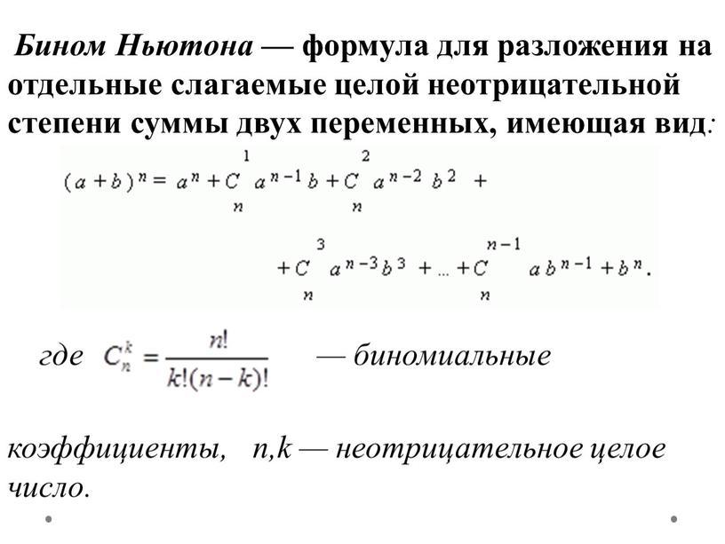 Бином Ньютона — формула для разложения на отдельные слагаемые целой неотрицательной степени суммы двух переменных, имеющая вид : где — биномиальные коэффициенты, n,k — неотрицательное…