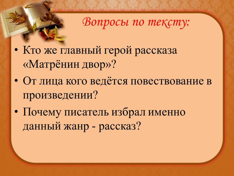 Вопросы по тексту: Кто же главный герой рассказа «Матрёнин двор»?