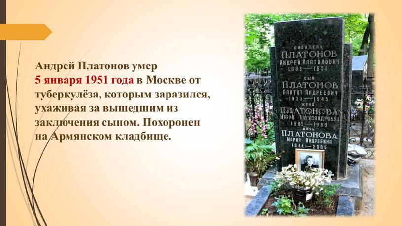 Андрей Платонов умер 5 января 1951 года в