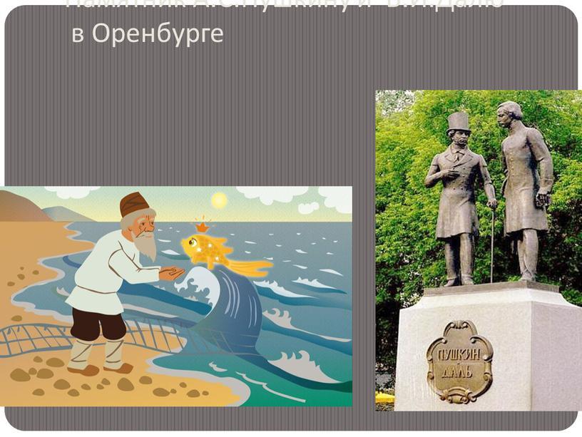 Памятник А.С.Пушкину и В.И.Далю в