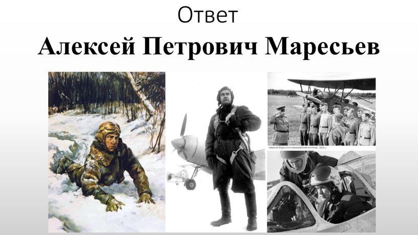 Ответ Алексей Петрович Маресьев