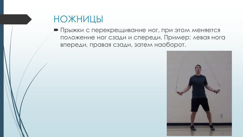 НОЖНИЦЫ Прыжки с перекрещивание ног, при этом меняется положение ног сзади и спереди