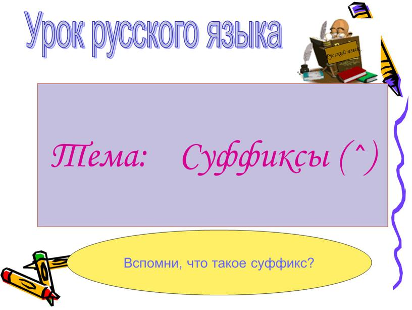 Русский язык Урок русского языка