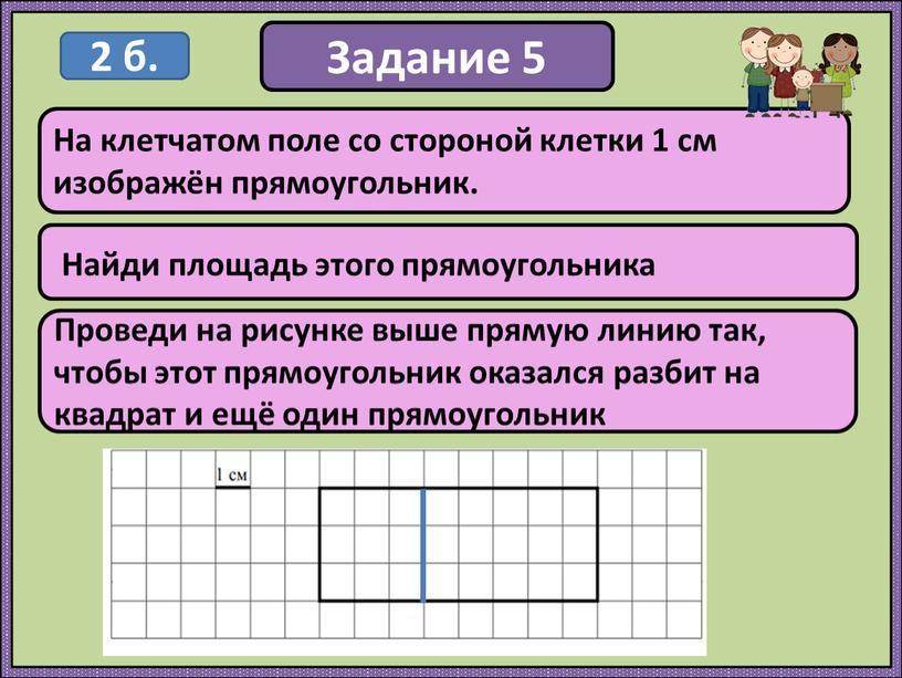 Задание 5 Найди площадь этого прямоугольника