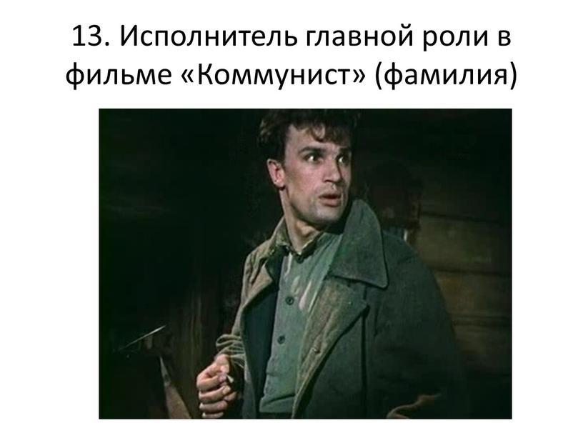 Исполнитель главной роли в фильме «Коммунист» (фамилия)