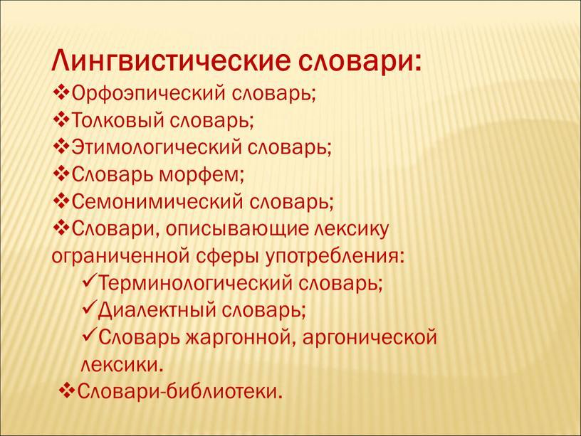 Лингвистические словари: Орфоэпический словарь;