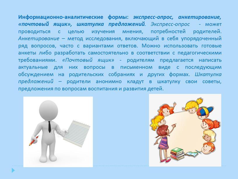 Информационно-аналитические формы: экспресс-опрос, анкетирование, «почтовый ящик», шкатулка предложений
