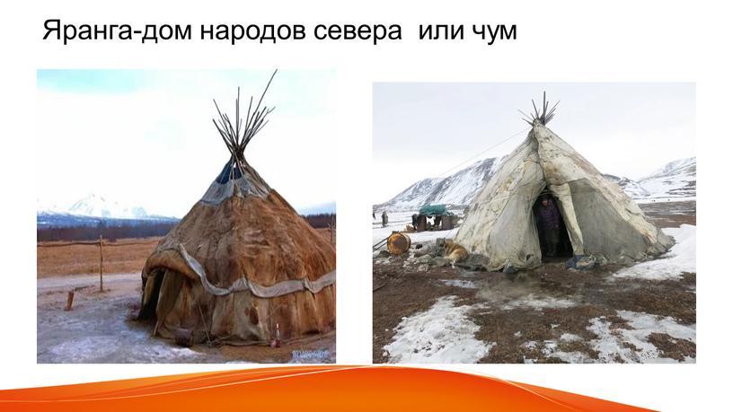 Яранга-дом народов севера или чум