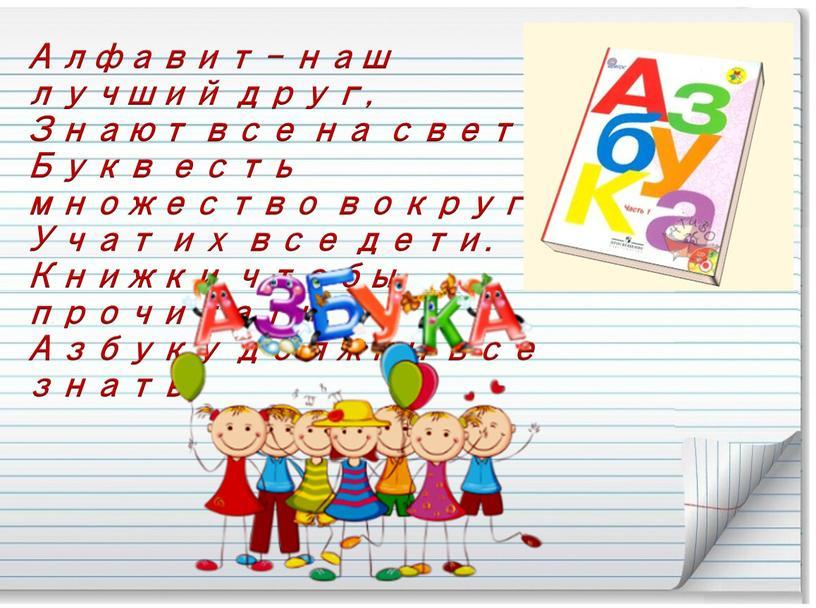 Алфавит – наш лучший друг, Знают все на свете