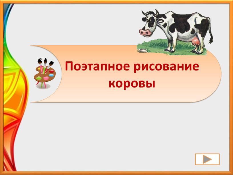 Поэтапное рисование коровы